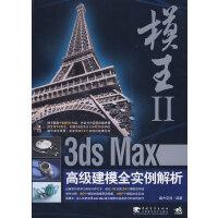 模王Ⅱ――3ds max高级建模全实例解析(附光盘)