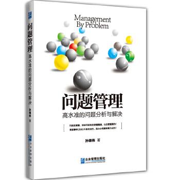 问题管理—高水准的问题分析与解决