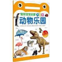 聪明宝宝启蒙大挂图――动物乐园