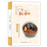 广东靓汤1