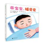 乖宝宝,睡觉觉(魔法象・图画书王国)