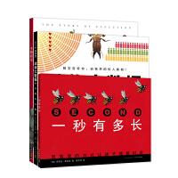 詹金斯的数学科普系列(3册:一秒有多长、动物大数据、生物简史――如果地球的年龄是一天)