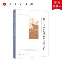 列宁、毛泽东与马克思主义中国化(中外马克思主义学者对话丛书)