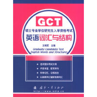 硕士专业学位研究生入学资格考试英语词汇与结构