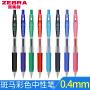 日本ZEBRA斑马JF-0.4笔芯 Sarasa系列JJS15按动中性笔替芯 学生用0.4mm水笔芯JJ15中性笔0.5mm