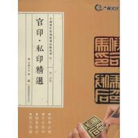 官印・私印精选秦-西汉 山东浩瀚文化发展有限公司 编
