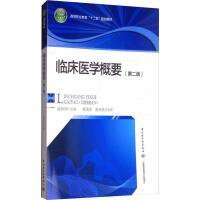 临床医学概要(第2版) 中国轻工业出版社
