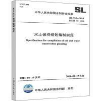 水土保持规划编制规范 SL 335-2014替代SL 335-2006 中国水利水电出版社