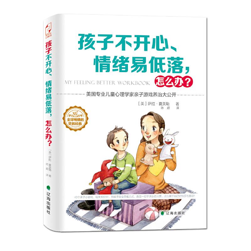 孩子不开心、情绪易低落,怎么办?美国国民级儿童心理学家20年积淀之作,全球经典亲子育儿法则,脑力开发奇书;让孩子摆脱低落情绪,获得积极的生活态度。