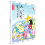 毛芦芦守望童心系列――春天的花事