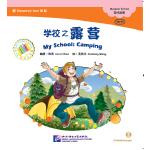 MPR:学校之露营(含1CDROM) 中文小书架
