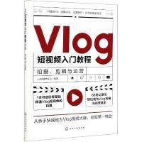 Vlog短视频入门教程(拍摄剪辑与运营)