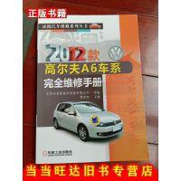 【二手9成新】2012款高尔夫A6车系完全维修手册