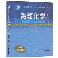物理化学(下) 第二版  普通高等教育十二五规划教材  大学教材