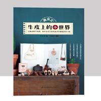 微皮艺 牛皮上的小世界 手工 工艺品 选皮 裁切 缝合 缝边及各种五金配件安装方法 皮具制作技术及案例书籍正版