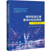 城市轨道交通客流分析及预测――方法与应用 人民交通出版社