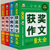 冠军书架 金牌学练系列(全四册)