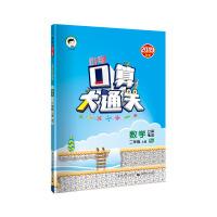 小学口算大通关 数学 二年级上册 RJ(人教版)2019年秋