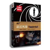 007谍战精选集之:霹雳风暴(精装版)