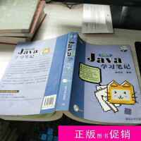 【二手旧书九成新教育】Java JDK6学习笔记 /林信良 著 / 清华大?
