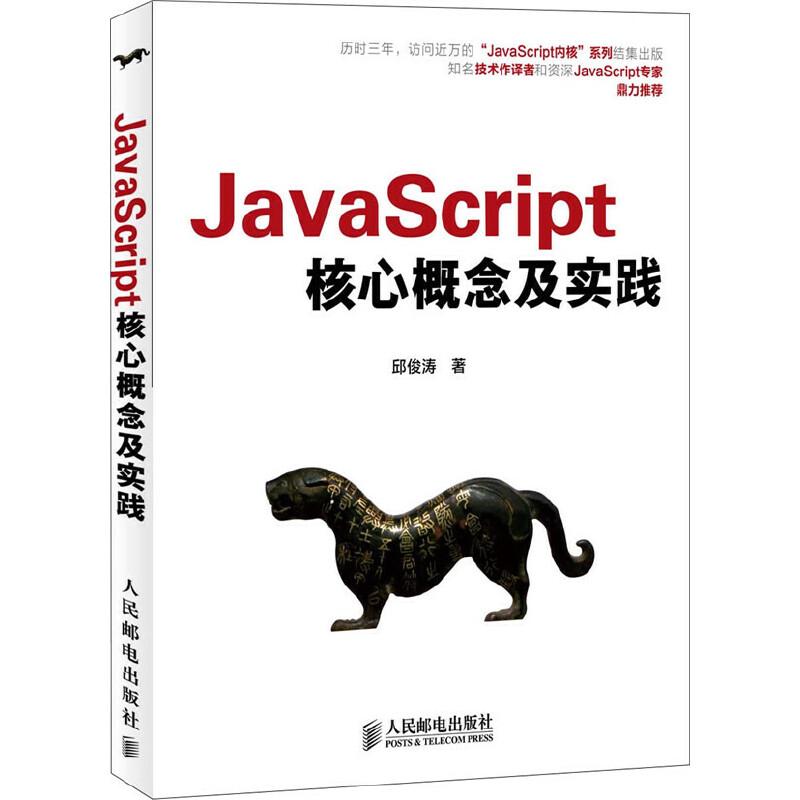 "JavaScript核心概念及实践(历时三年,访问近万的""JavaScript内核""系列结集出版,知名技术作译者和资深JavaScript专家鼎力推荐)"