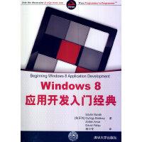 Windows 8 应用开发入门经典