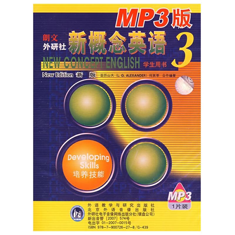 新概念英语(3)(英音版)(MP3)