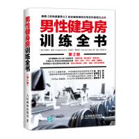 男性健身房训练全书 第2版