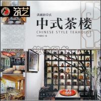 中式茶楼 典藏新中式 茶舍 茶馆 会所 空间装饰装修 设计类 图片书籍