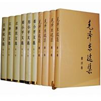 选集+文选+文选【套装10册 精装】书图书00