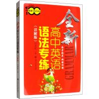 全新高中英语语法专练(详解版) 上海交通大学出版社