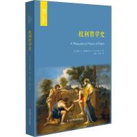 权利哲学史 华东师范大学出版社