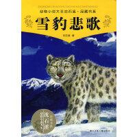 动物小说大王沈石溪・品藏书系:雪豹悲歌