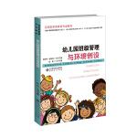 全国应用型学前教育专业规划教材:幼儿园班级管理与环境创设
