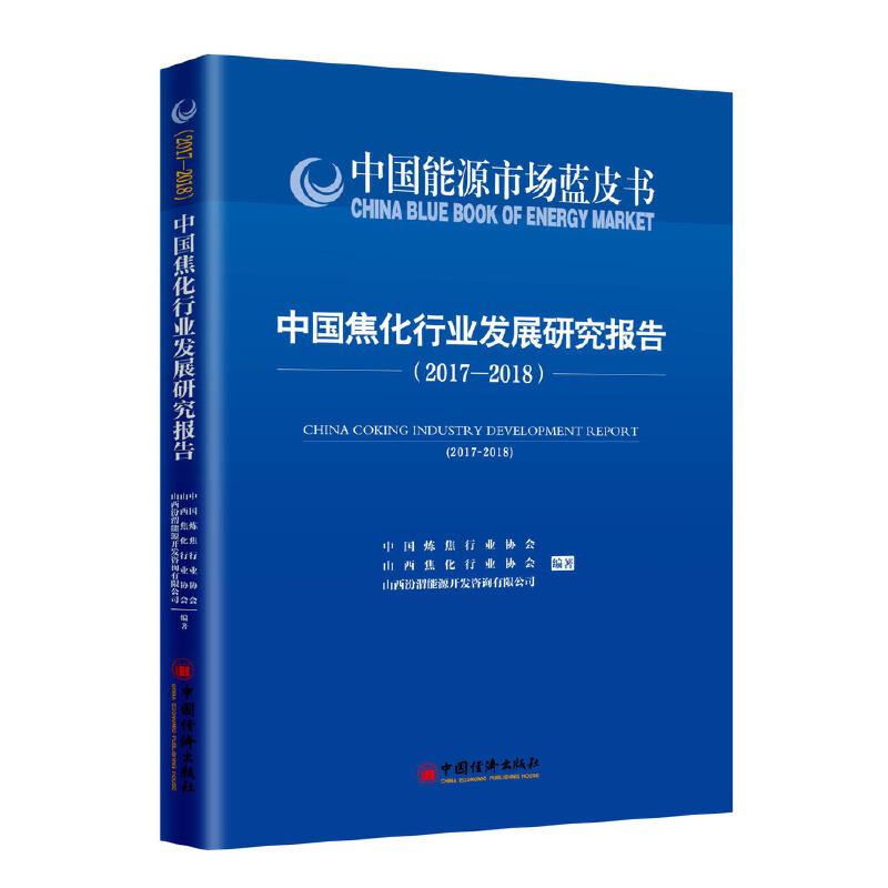 中国焦化行业发展研究报告 2017—2018