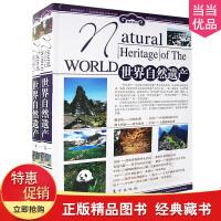 世界自然遗产(上、下) 世界文化遗产 世界文化与自然遗产 文化景观