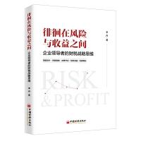 徘徊在风险与收益之间:企业领导者的财税战略思维 中国经济出版社