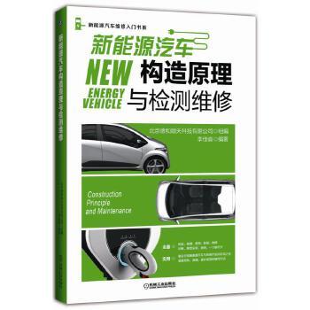 新能源汽车构造原理与检测维修 新能源汽车结构原理、使用检测、维修案例、操作规范全都有