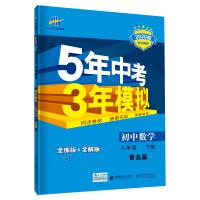 曲一线 初中数学 八年级下册 青岛版 2020版初中同步 5年中考3年模拟 五三