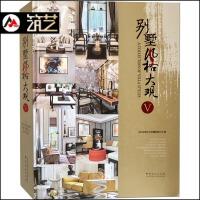 别墅风格大观Ⅴ 法式美式新中式简欧现代风格高端别墅豪宅室内装饰装修设计书籍