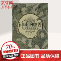 神秘的怪兽 幻想生物创作法则 中国青年出版社