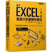 基于EXCEL的数据分析建模和模拟 化学工业出版社