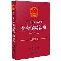 中华人民共和国社会保险法典・注释法典(新三版)