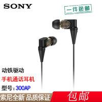 【支持礼品卡+包邮】索尼耳机 XBA-300AP 圈铁混合驱动 入耳式立体声 带线控耳麦 手机通话音乐通用耳机