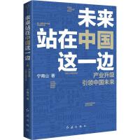 未来站在中国这一边 红旗出版社