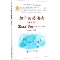 初中英语诵读(加强版) 冶金工业出版社