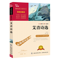 艾青诗选 统编语文教科书九年级(上)推荐阅读(中小学语文新课标必读名著)32000多名读者热评!