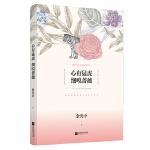 心有猛虎 细嗅蔷薇(余光中散文精选)