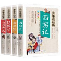 四大名著 水浒传 红楼梦 三国演义 西游记 美绘本 青少版 无障碍阅读 少年读经典系列
