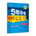 曲一线 初中英语 八年级上册 人教版 2021版初中同步 5年中考3年模拟五三